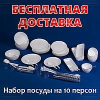 Набор пластиковой посуды на 10 персон, фото 1