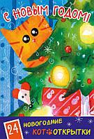 Е. Комиссарова С Новым Годом! 24 новогодние котооткрытки (котик и елка) (173873)