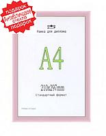 Фоторамка пластиковая цвет розовый  21*30(А4). Рамка для диплома.