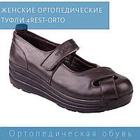 Женские ортопедические туфли 4Rest (черные), фото 1