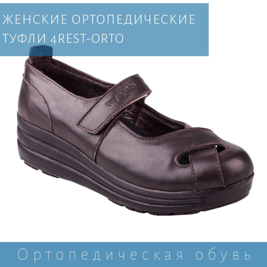b77e9e9d3 Купить Женские Ортопедические Туфли (4Rest), при вальгусе