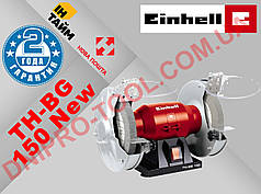 Станок точильный заточной (точило) Einhell TH-BG 150 (4412570)
