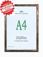 Фоторамка пластиковая цвет антик бронза 21*30(А4). Рамка для диплома.