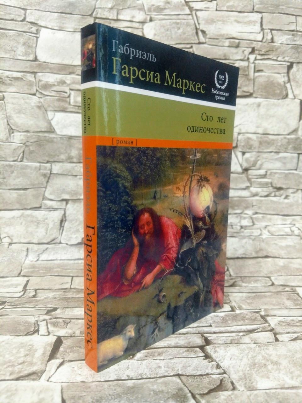 """Книга """"Сто лет одиночества"""" Габриэль Гарсиа Маркес"""
