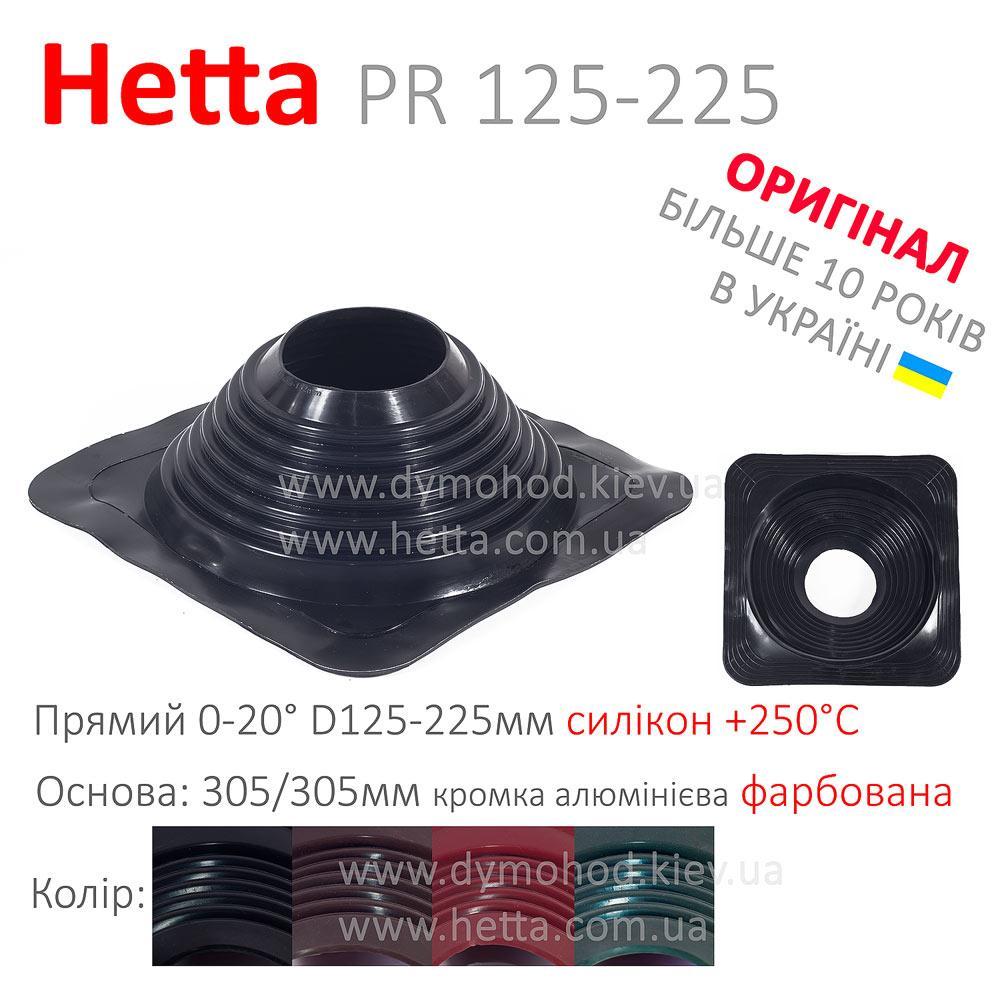 Проходка для плоской крыши Мастер флеш Hetta PR 125-225