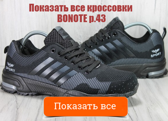 Показать все кроссовки BONOTE р.43