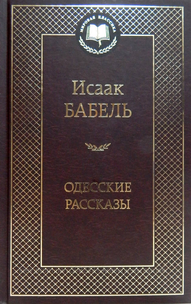 Одеські розповіді. Бабель І.