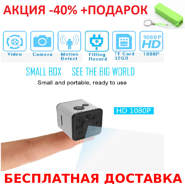 Мини камера SQ13 Wi-Fi  Original size mini action camera + повербанк 2600 mAh