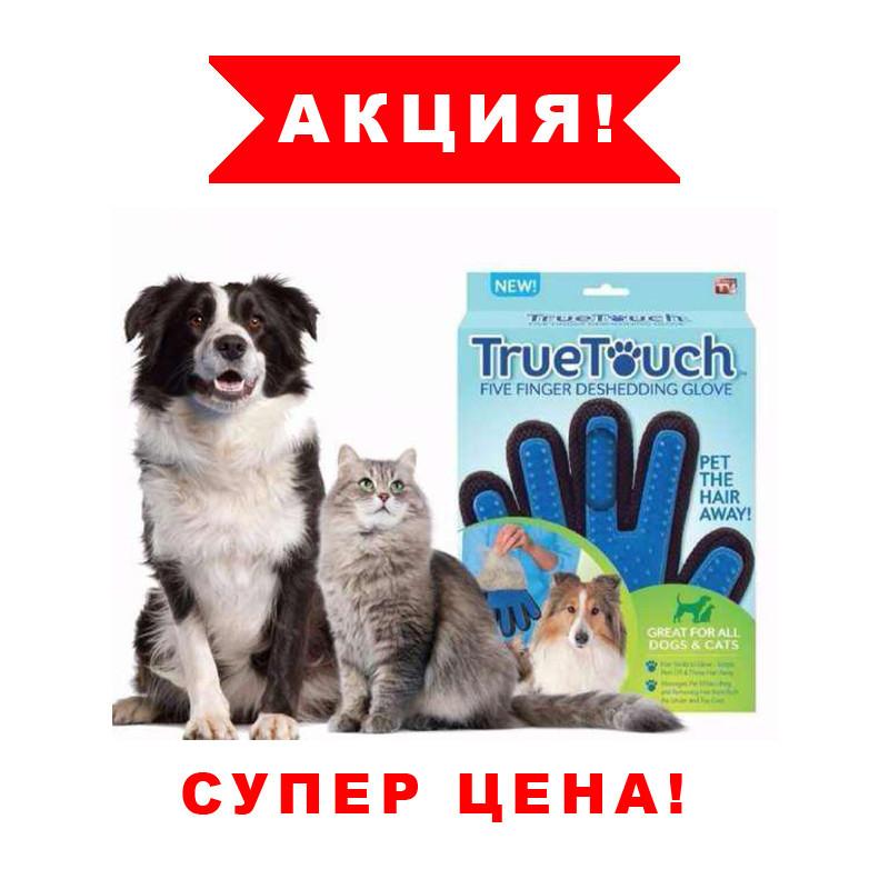 Перчатка для чистки животных True touch. Перчатки для чистки животных