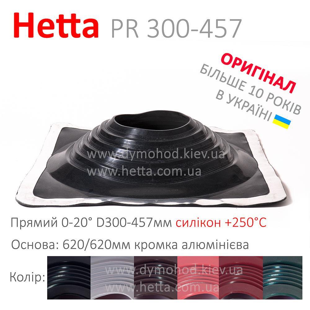 Проход кровли силиконовый Hetta PR 300-457