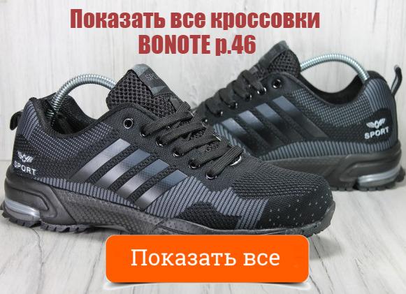 Показать все кроссовки BONOTE р.46