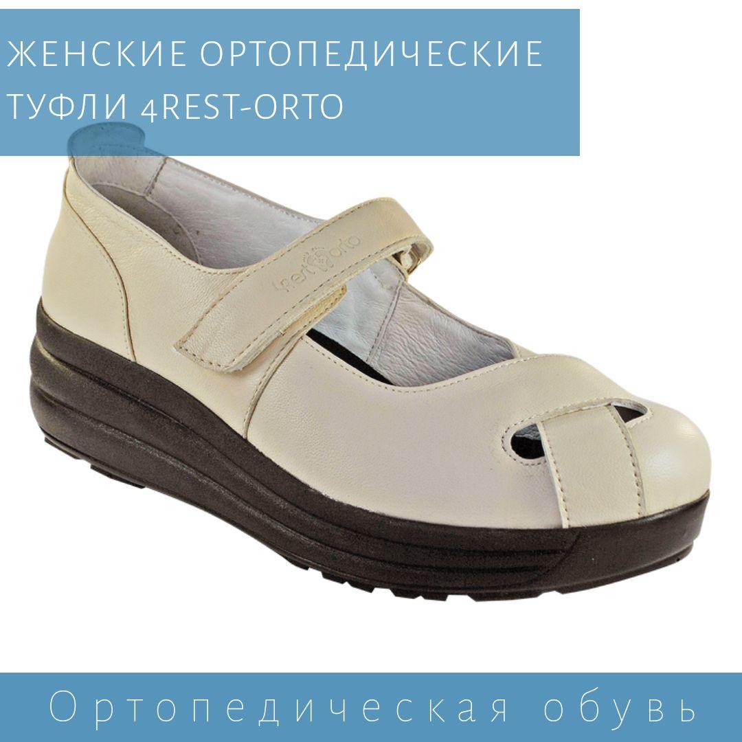 Женские ортопедические туфли 4Rest (беж)