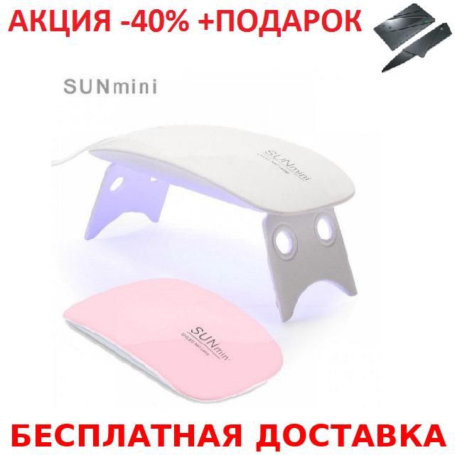 LED лампа для полимеризации гель-лака Sun Mini 6W UV LED Lamp Nail Led Original size +Нож Визитка