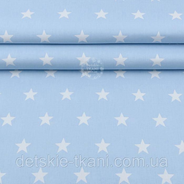 """Лоскут ткани """"Одинаковые звёзды 3 см"""" белые на голубом №2021"""