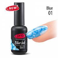 Акварельные капли-чернила PNB Blur Ink 01 Blue/голубые, 8 мл