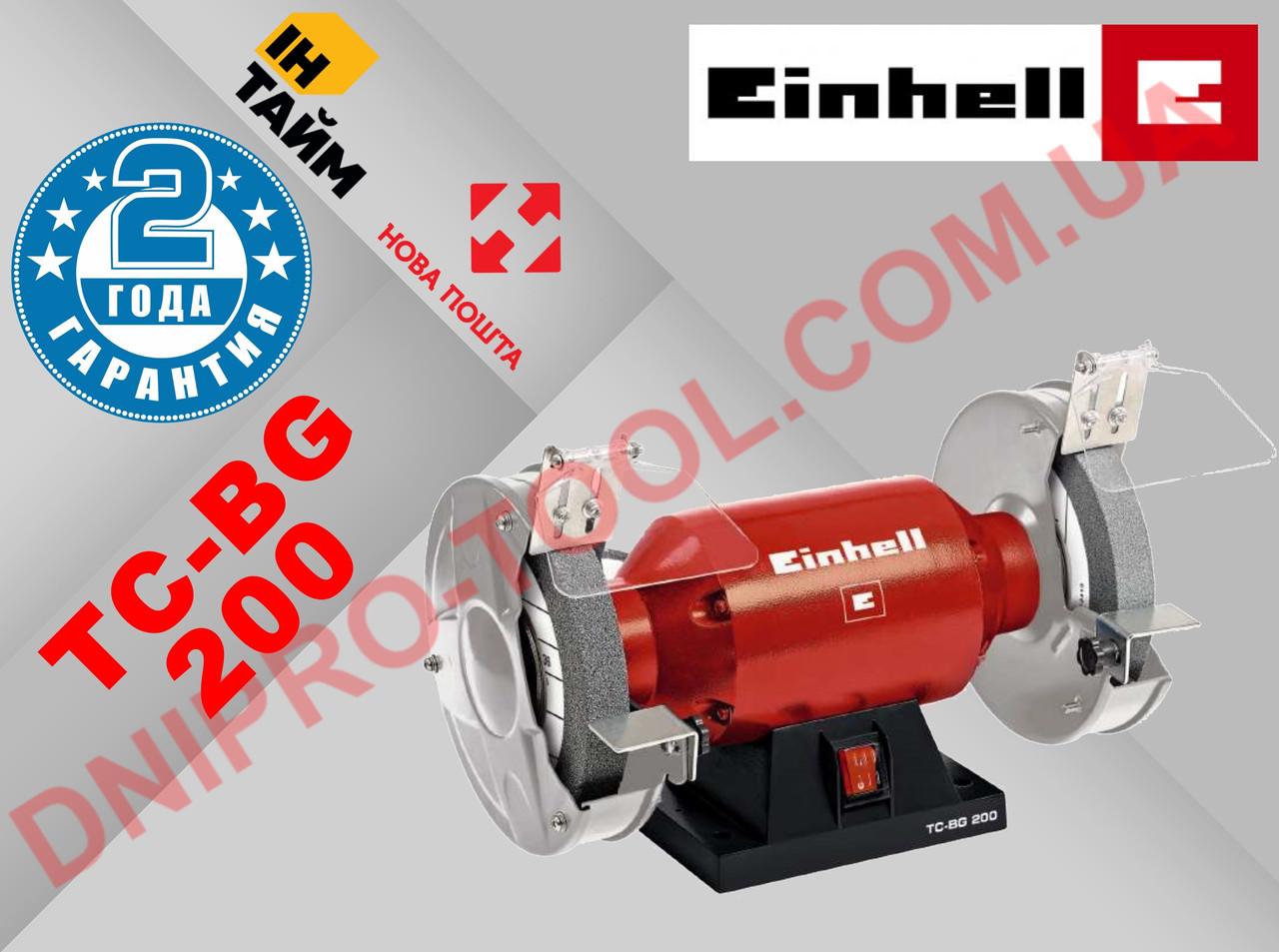Верстат точильний заточний (точило) наждак Einhell TC-BG 200 (4412820)