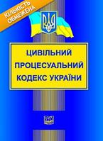 """Цивільний процесуальний кодекс України. Новий. """"Право"""""""