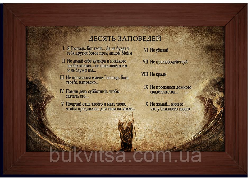 Картина: Десять заповедей