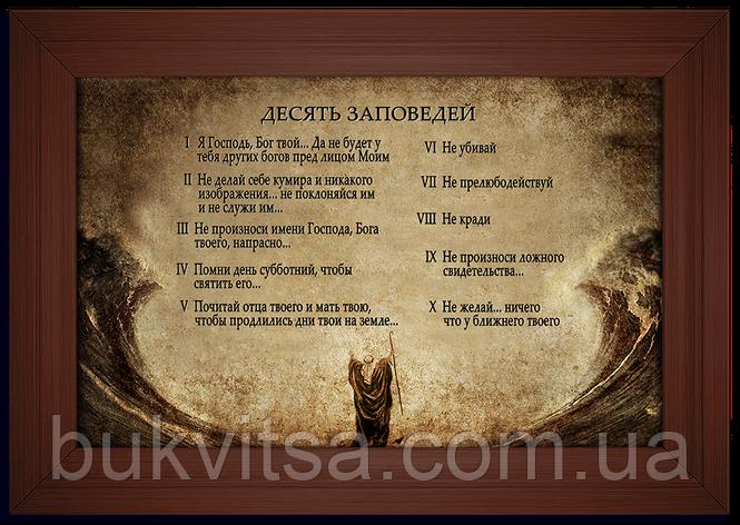 Картина: Десять заповедей, фото 2