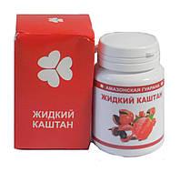 Жидкий Каштан - Средство для похудения 1+1=3