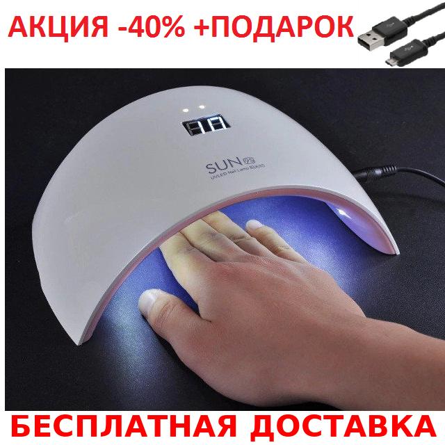 Лампа для полимеризации лакового покрытия ногтей гибридного типа LED+UV Lamp SUN9S 24W Nail Lamp + USB шнур
