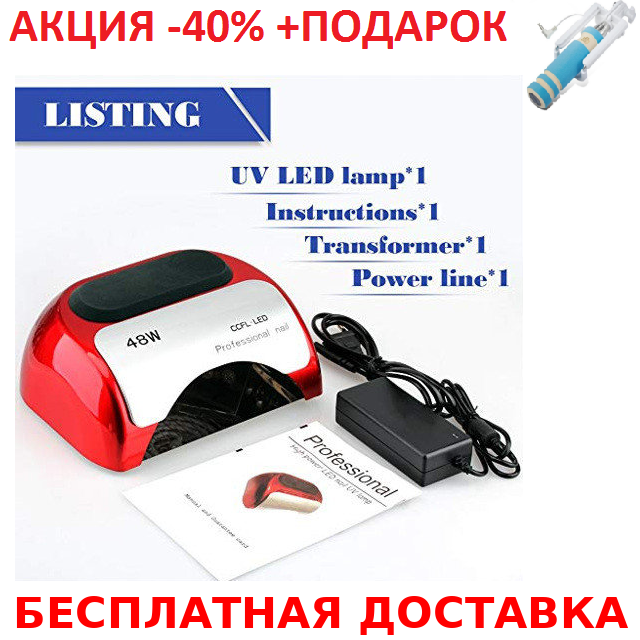 Cветодиодная лампа для сушки гель-лака и nail материалов - UV Lamp 48W Professional Nail System +Монопод