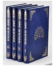 Две жизни.(комплект из 4 книг). АКЦИЯ !!! К. Антарова
