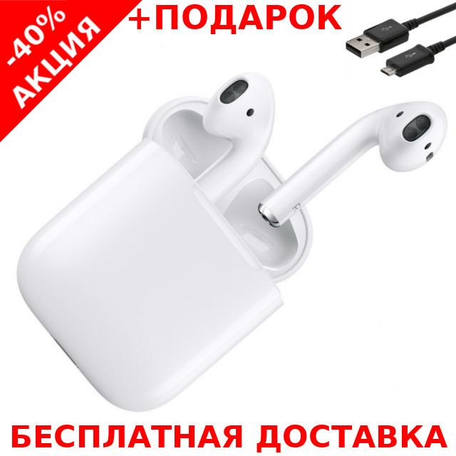 Беспроводные наушники Airpods 2 с зарядным боксом +зарядный USB - micro USB кабель