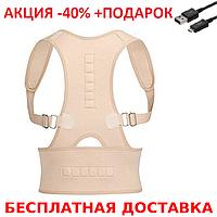 Корректор осанки ROYAL posture woman, Корсет для коррекции осанки, реклинатор Роял Original size+ USB шнур