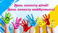 Святкові знижки до Дня захисту дітей