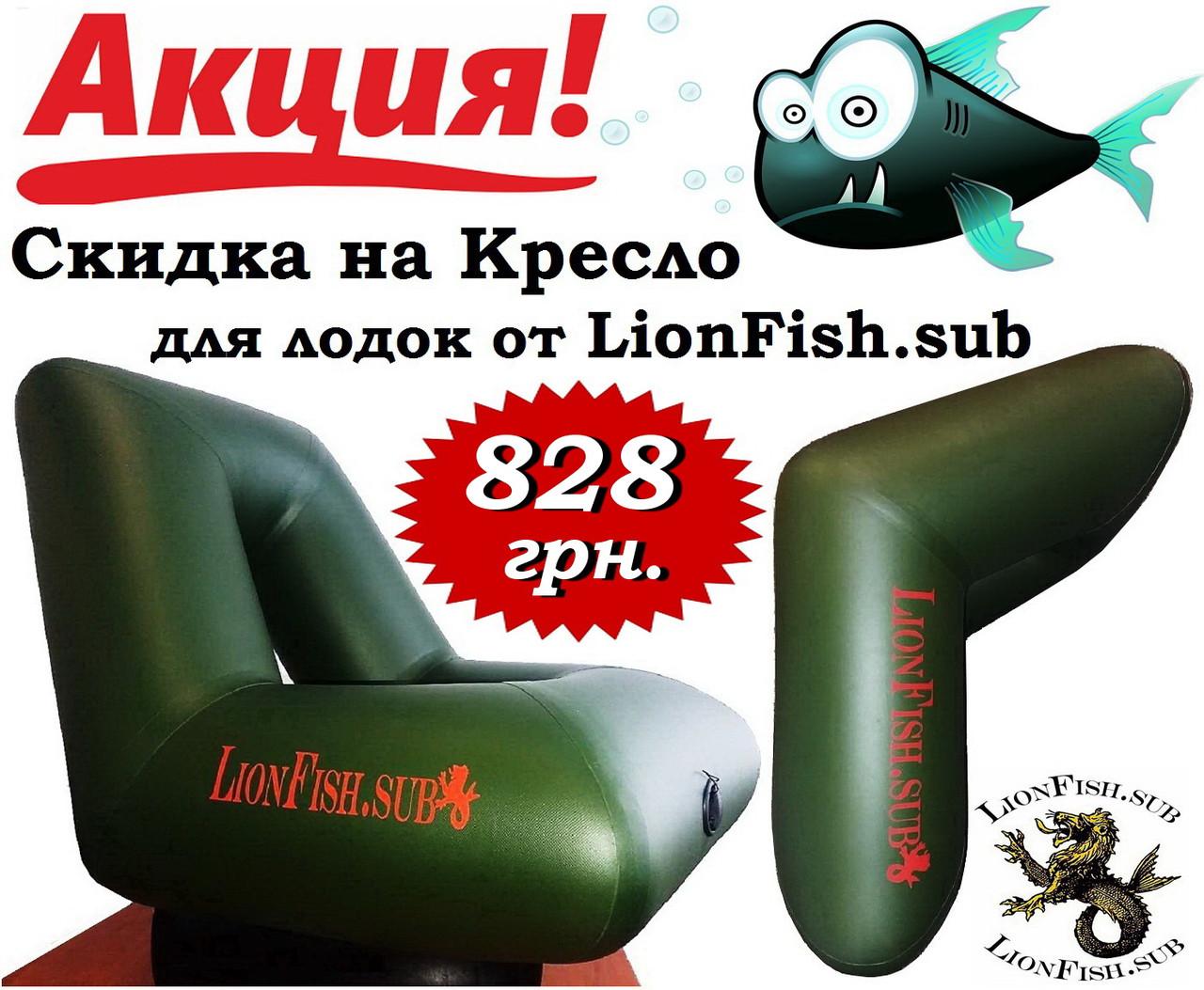 АКЦИЯ! Кресло в Лодку LionFish.sub из ПВХ