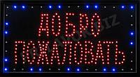 Светодиодная LED вывеска табло Добро пожаловать