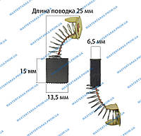 Щетка графитовая для болгарки 6,5х13,5х15