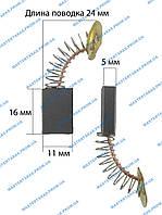 Щетка графитовая для циркулярной пилы 5х11х16