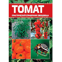Томат. Практичний довідник городника