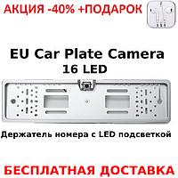 Универсальная рамка для номера с камерой заднего хода EU Car Plate Camera 16 LED Silver Original size+Науш