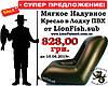 АКЦИЯ - Сиденье LionFish.sub Надувное Кресло для лодок ПВХ