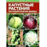 Капустные растения. Практический справочник овощевода