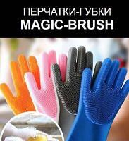 Перчатки силиконовые многофункциональные щетка для чистки и мытья посуды ТОЛЬКО ОПТ