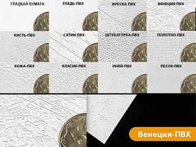 Фотообои текстурированные, виниловые Море, 250х380 см, fo01inV_mp12811, фото 3