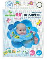 Круг  на шею для купания малышей Baby-boy (гол с паровозиком ) «Kinderenok «