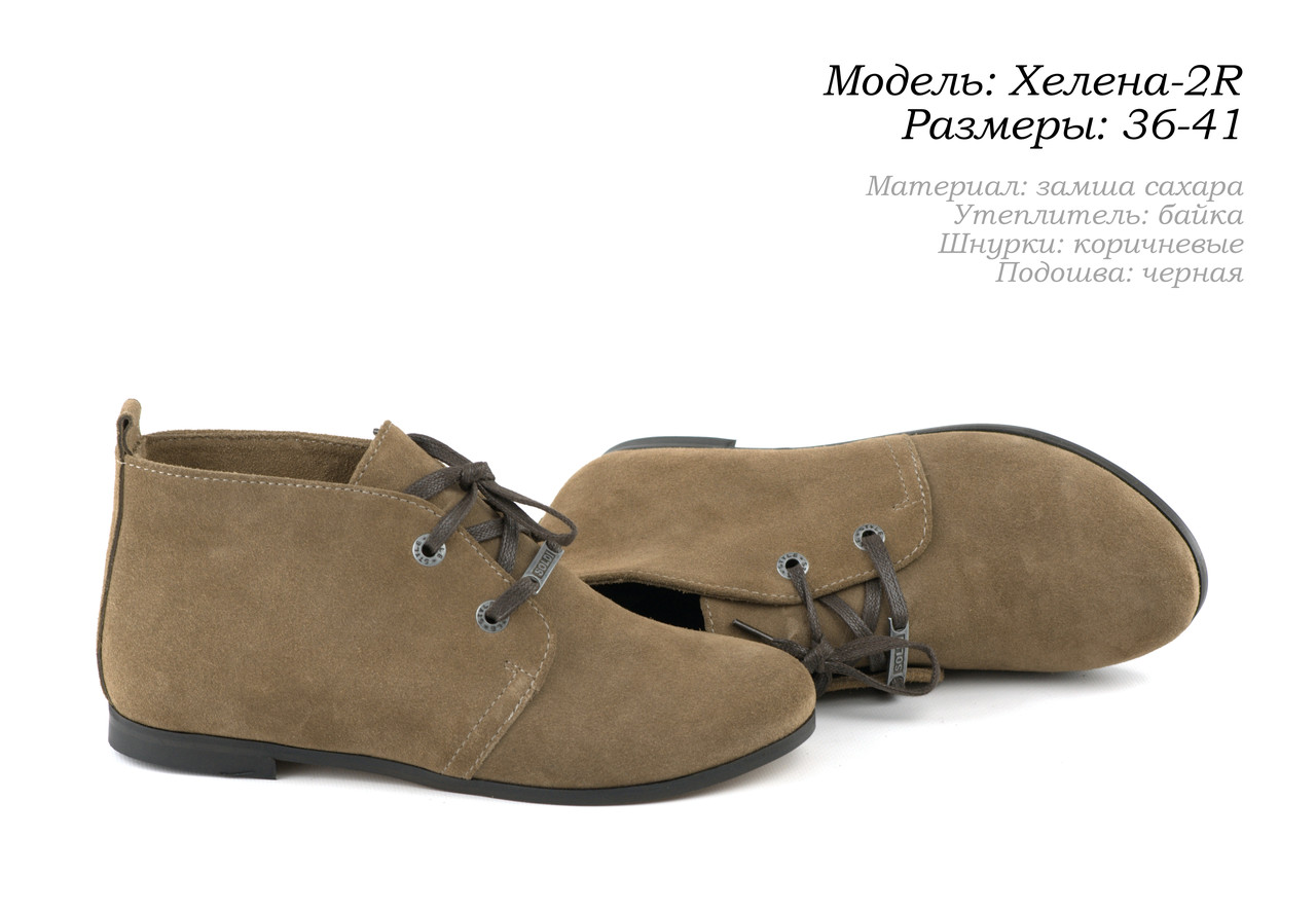 Ботинки без каблука, фото 1