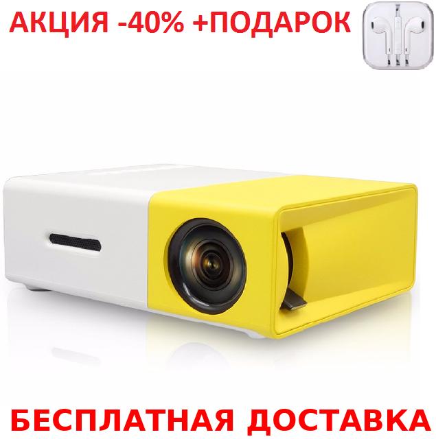 Мультимедийный портативный мини проектор Projector LED YG300 с динамиком + наушники iPhone 3.5