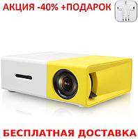 Мультимедийный портативный мини проектор Projector LED YG300 с динамиком + наушники iPhone 3.5, фото 1