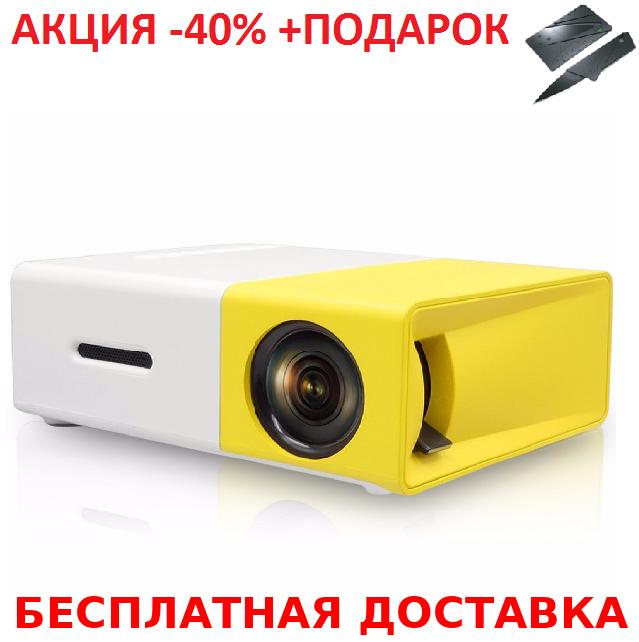 Мультимедийный портативный мини проектор Projector LED YG300 с динамиком + нож- визитка