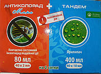 Антиколорад Макс 2 мл + Прилипатель Тандем 10 мл (ОРИГИНАЛ)
