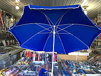 Тканевой пляжный зонт диаметром 1.8м