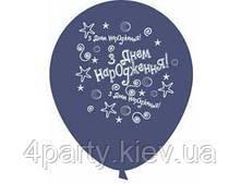 """Воздушный шар З днем народження 12"""" 1103-0610"""