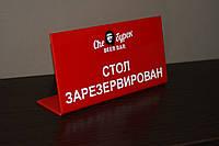 Настольная табличка 20 х 10 см с Вашим логотипом