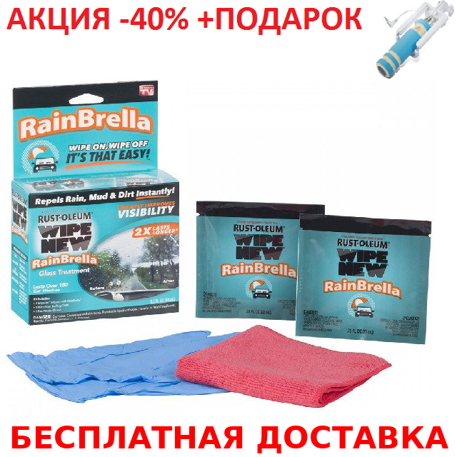 Антидождь для стекла лобового автомобильного RainBrella Original size Conventional case средство+Селфи палка